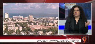 جميلة واكيم وفاتن غطاس - التلوث البيئي في حيفا - 2-2-2016- #التاسعة_مع_رمزي_حكيم - مساواة