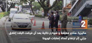 َ60ثانية-الأردن: انطلاق الحملة الوطنية للتلقيح ضد فيروس كورونا في العاصمة الأردنية عمان،13.01.2021