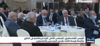 أخبار مساواة : الرئيس الفلسطيني .. المجلس الأعلى للإبداع والتميز حاضنة رئيسة للأخذ بأيدي المبدعين