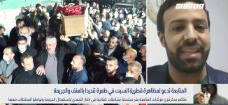 غضب متصاعد ضد العنف والجريمة،محمد صبح،بانوراما مساواة،04.02.2021،قناة مساواة