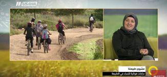 مشروع طبيعتنا دراجات هوائية للنساء في الطبيعة .. ما هي أهداف المشروع ؟، صباحنا غير، 3.4.2018،مساواة