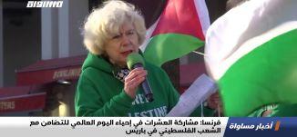 فرنسا: مشاركة العشرات في إحياء اليوم العالمي للتضامن مع الشعب الفلسطيني في باريس،تقرير،اخبار،29.11