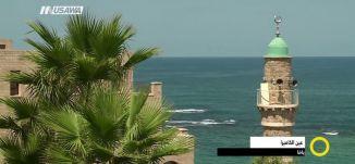 يافا - عين الكاميرا - صباحنا غير- 27.11.2017  -قناة مساواة الفضائية