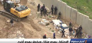 الاحتلال يهدم منازل ويخطر بهدم أخرى ،اخبار مساواة 2.4.2019، مساواة