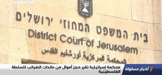 محكمة إسرائيلية تقرر حجز أموال من عائدات الضرائب للسلطة الفلسطينية،اخبار مساواة،26.04.2020