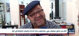 أخبار مساواة: أكثر من مئتي معتقل عربي ملاحقون منذ أحداث إضراب الكرامة في أيار