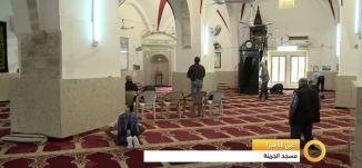 مسجد الجرينة - 15-10-2015 - قناة مساواة الفضائية -عين الكاميرا - Musawa Channel