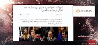 الصحافة العالمية : نيكي هايلي: التصويت على القدس إهانة لن ننساها،مترو الصحافة، 19.12.17- مساواة