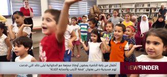 أطفال من يافة الناصرة يمضون أوقاتا ممتعة مع الحكواتية ليلى خالد  -view finder - 01.8.2019.