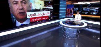 التحريض على العرب في قلب عقلية اليمين،واصل طه،بانوراما مساواة،01.10.2020،قناة مساواة