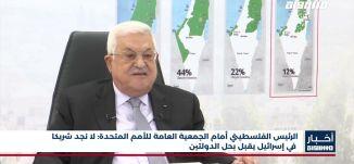الرئيس الفلسطيني أمام الجمعية العامة للأمم المتحدة: لا نجد شريكا في إسرائيل يقبل بحل الدولتين