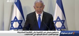 نتنياهو يحرض من الناصرة على القائمة المشتركة ويدعو العرب لدعم الليكود في الانتخابات،اخبارمساواة،13.1