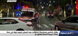 مقتل شخص وسلسلة اعتقالات بعد تعرض فروع بنوك في عدة بلدات عربية لحملة إطلاق نار،اخبارمساواة،29.11.20