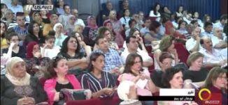 تقرير - محاضرة للتوعية عن مرض الزهايمر - نورهان ابو ربيع - صباحنا غير -21.8.2017 - قناة مساواة