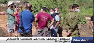 مستوطنون إسرائيليون يعتدون على فلسطينيين وأراضيهم في مناطق مختلفة،اخبارمساواة،13.10.20،مساواة