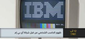 1981- ظهور الحاسب الشخصي من قبل شركة اي بي ام -ذاكرة في التاريخ-12.08.2019