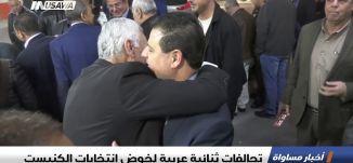 تحالفات ثنائية عربية لخوض انتخابات الكنيست ،اخبار مساواة،22.2.2019، مساواة