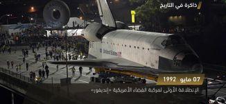 الانطلاقة الاولى لمركبة الفضاء الاميركية انديفور - ذاكرة في التاريخ ،في مثل هذا اليوم- 7- 5-2018