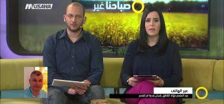'' ما حدث في أم الفحم تعدى على كل المحرمات ''- عبد المنعم فؤاد- صباحنا غير،  4.4.2018 ، قناة مساواة