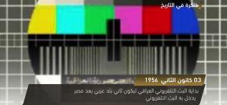 بداية البث التلفزيوني العراقي ،ذاكرة في التاريخ،  3.1.2018 - قناة مساواة الفضائية