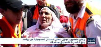 أخبار مساواة : رياض منصور يدعو إلى تحميل الاحتلال المسؤولية عن جرائمه بحق الشعب الفلسطيني ومقدراته
