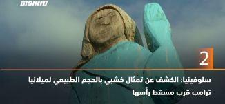 ب 60 ثانية-   سلوفينيا: الكشف عن تمثال خشبي بالحجم الطبيعي لميلانيا ترامب قرب مسقط رأسها . 07.07