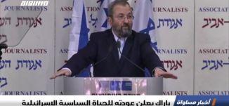 باراك يعلن عودته للحياة السياسية الإسرائيلية،اخبار مساواة 26.06.2019، قناة مساواة
