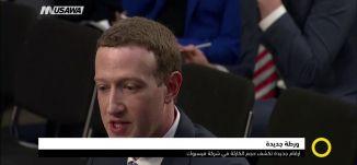 ورطة جديدة: ارقام جديدة تكشف حجم الكارثة في شركة فيسبوك،صباحنا غير،9-9-2018،قناة مساواة الفضائية
