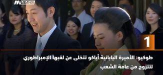 ب 60 ثانية -طوكيو: الأميرة اليابانية أياكو تتخلى عن لقبها الإمبراطوري لتتزوج من عامة الشعب-،30-10