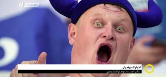 كأس العالم في روسيا، مونديال 2018 مرشد بيبار ،صباحنا غير، 24-6-2018، قناة مساواة الفضائية
