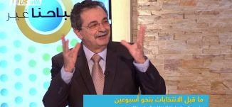 مدى قدرة القوى السياسية على احراز اهداف سياسية في الوقت المتبقي!،عماد دكور،صباحنا غير،24-3-2019