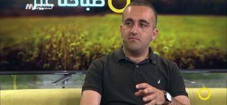اضراب الأسرى عن الطعام ، والتطورات في أحداث كفرمندا - وائل عواد - صباحنا غير- 25-4-2017 - مساواة