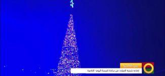 اضاءة شجرة الميلاد من ساحة كنيسة الروم-الناصرة -14-12-2015-قناة مساواة الفضائية -Musawa Channel