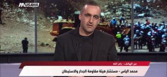 وفا:الاحتلال يعتدي على المعتصمين في الخان الاحمر ويعتقل 3 متضامنين أجانب،مترو الصحافة،5.7.2018