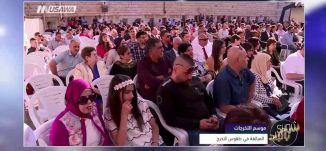 موسم التخرجات ، والمبالغة في طقوس التخرج ! -  نورهان ابو ربيع - شوبالبلد - 6.7.2017