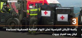 َ60ثانية-رئاسة الأركان الفرنسية تعلن انتهاء العملية العسكرية لمساعدة لبنان بعد انفجار بيروت،23.9.20