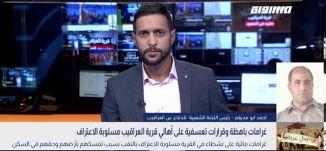 قرية العراقيب بمزيد من الصمود،احمد ابو مديغم،بانوراما مساواة،22.9.2020،قناة مساواة