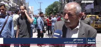 أخبار مساواة : غزة... نقابة الصحفيين تتظاهر أمام الأبراج التي قصفها الاحتلال وتضم مكاتب وكالات أنباء