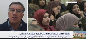 الميزانيات: بين التمييز وسوء الاستغلال،خالد حسن،بانوراما مساواة،01.12.2020،قناة مساواة