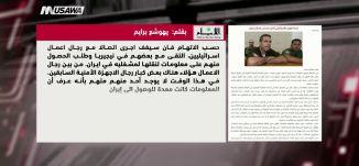 الإسرائيلي الذي تجسس لصالح إيران - يهوشع برايم ،مترو الصحافة،20.6.2018، قناة مساواة الفضائية