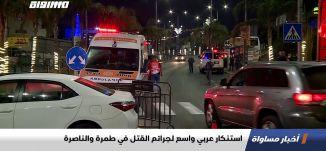 استنكار عربي واسع لجرائم القتل في طمرة والناصرة،اخبارمساواة،02.02.2021،قناة مساواة