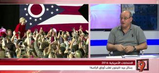 الانتخابات الأمريكية : حملة المفاجآت والتقلبات - محمد زيدان - 1-11-2016- #التاسعة - مساواة