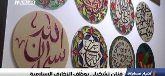 تقرير : فنان تشكيلي يوظّف الزخارف الإسلامية  ، اخبار مساواة، 26-9-2018-مساواة