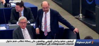 أربعون عضو برلمان أوروبي يوقعون على رسالة تطالب منع دخول منتجات المستوطنات إلى أسواقهم،اخبار،16.12