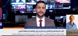 استمرار أشكال مصادرة الأراضي في النقب،حسين الرفايعة،بانوراما مساواة،24.11.2020،قناة مساواة