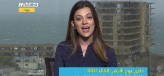 بحر بيروت وحيفا يتواصلان مباشرة،انتم في الداخل ابطال،شهد عثمان ابو غريبة ،صباحنا غير،30.3.19،مساواة