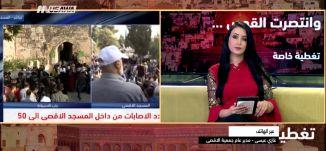 ''  الوضع متوتر جدآ في المسجد الأقصى '' - غازي عيسى - تغطية خاصة -27-7-2017 - قناة مساواة الفضائية