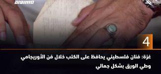 60 ثانية -غزة: فنان فلسطيني يحافظ على الكتب خلال فن الأوريجامي وطي الورق بشكل جمالي 02.10.19