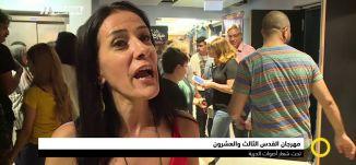 تقرير: مهرجان القدس الثالث والعشرون : تحت شعار أصوات الحرية  ،صباحنا غير،3-9-2018،قناة مساواة