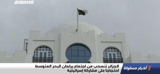 الجزائر تنسحب من اجتماع برلمان البحر المتوسط احتجاجا على مشاركة إسرائيلية،اخبارمساواة،13.2.21،مساواة
